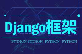 python教程:Django視頻教程