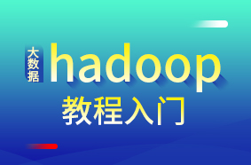 大数据hadoop教程入门