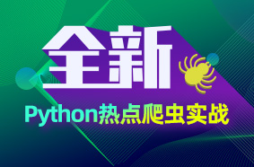 python教程:python爬蟲視頻