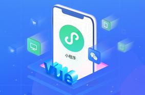 前端利器-带你用vue开发微信小程序(uni-app)