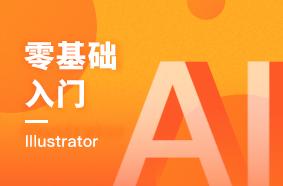 UI設計基礎教程之Illustrator零基礎教程
