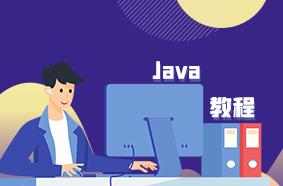 9天快速掌握java基础,更适合小白学习的Java基础