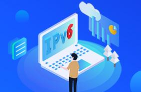 厉害了,IPv6应用原来这么简单