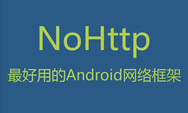 NoHttp - 最好用的Android网络框架