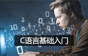 C语言视频教程