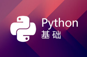 Python入门教程