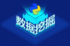 Python数据挖掘