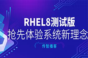 RHEL8测试版